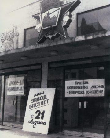 Забастовка на заводе им. С.М. Кирова